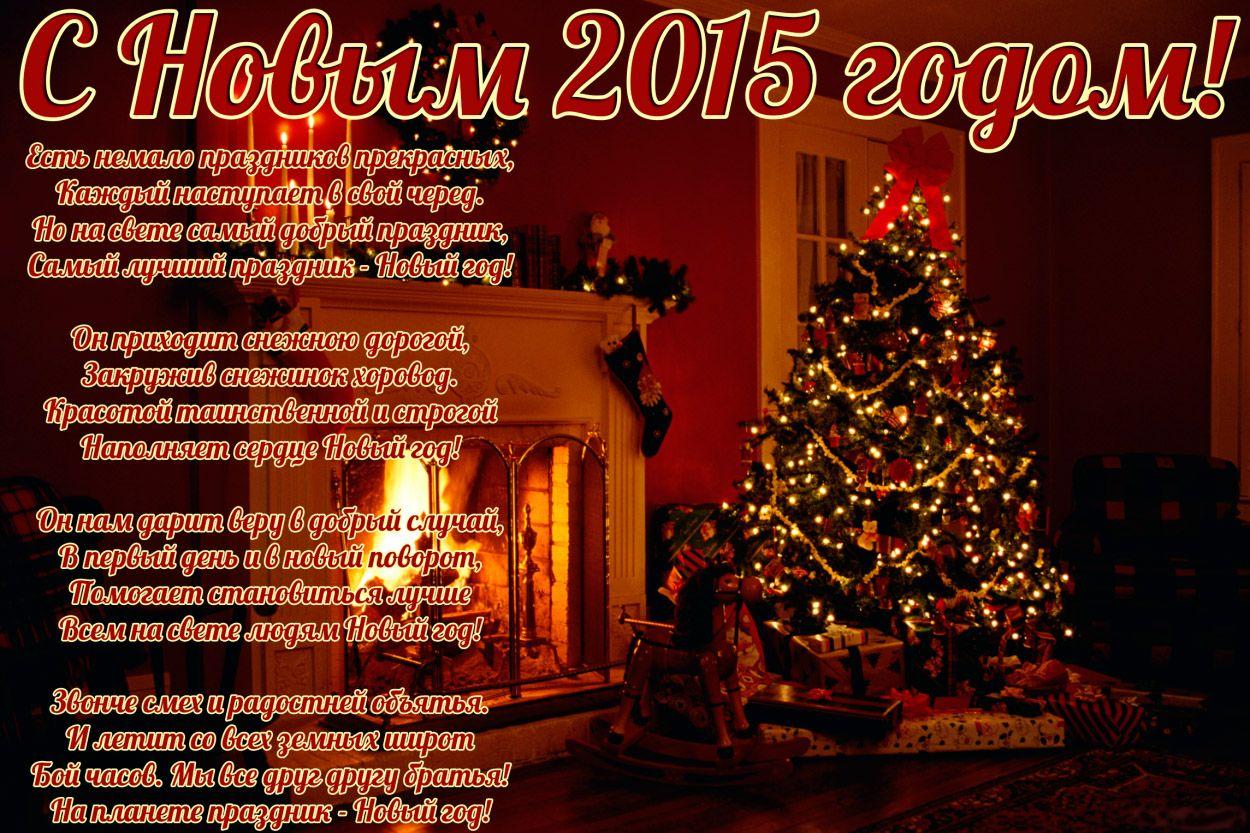 Поздравления с 2015 годом картинки